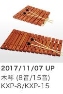 KC 木琴