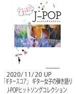 J-POPヒットソングコレクション