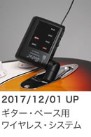 ギター ベース ワイヤレス