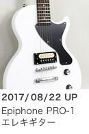 Epiphone エレキギター