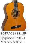 Epiphone クラシックギター