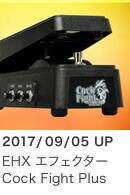 EHX エフェクター