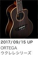 ORTEGA ウクレレ