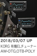 KORGギターベースチューナー