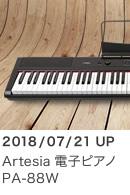 電子ピアノPA88W