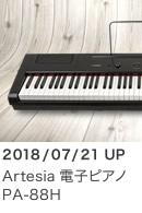電子ピアノPA88H