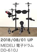 電子ドラムDD610J