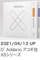 ダダリオ XSシリーズ