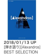 ギター弾き語り [Alexandros] BEST SELECTION