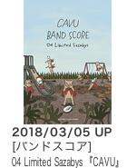 04 Limited Sazabys 『CAVU』