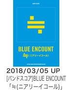 BLUE ENCOUNT「≒(ニアリーイコール)」