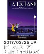 LA LA LAND ラ・ラ・ランド/ボーカル・セレクション