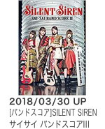 SILENT SIREN / サイサイ バンドスコアIII