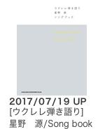 ウクレレ弾き語り 星野 源 Songbook