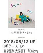 ギタースコア 大原櫻子 『Enjoy』