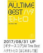 秦 基博/All Time Best ハタモトヒロ〈はじめまして版〉