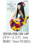 ギター弾き語り miwa 『miwa THE BEST』