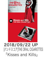THE ORAL CIGARETTES「Kisses and Kills」