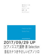 音名カナつきやさしいピアノ・ソロ 星野 源 Selection