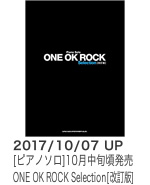 ONE OK ROCK Selection[改訂版]