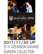 UNISON SQUARE GARDEN COLLECTION