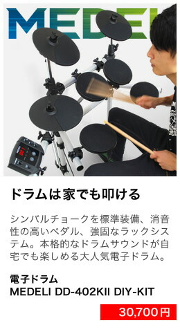 MEDELI 電子ドラム DD-402KII