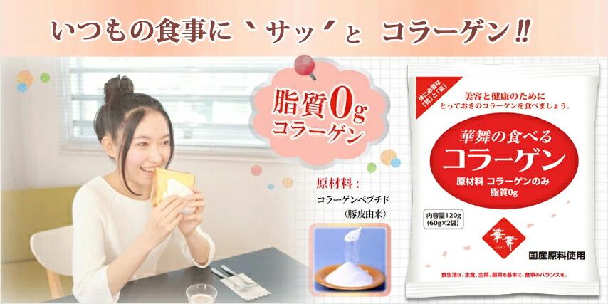 華舞の食べるコラーゲン