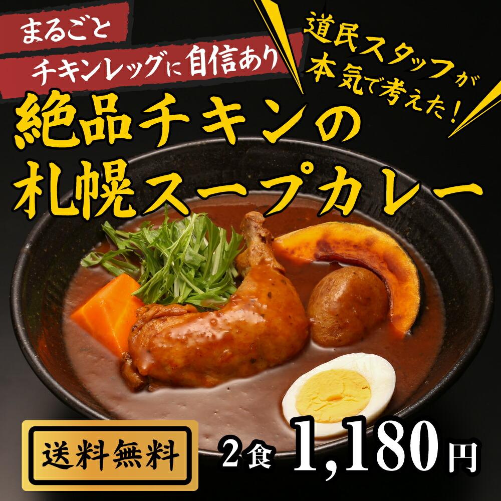 絶品スープカレー 2食 1180円