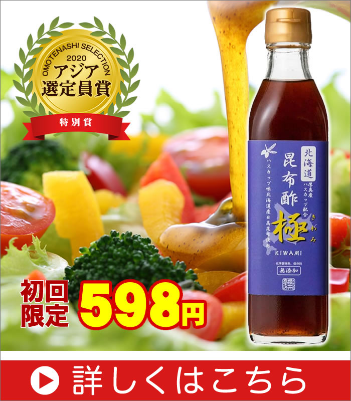 昆布酢極ハスカップ 初回限定598円