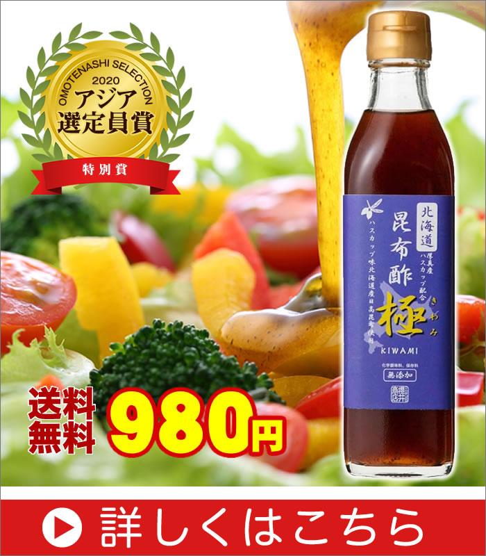 昆布酢極ハスカップ 2本以上送料無料 980円