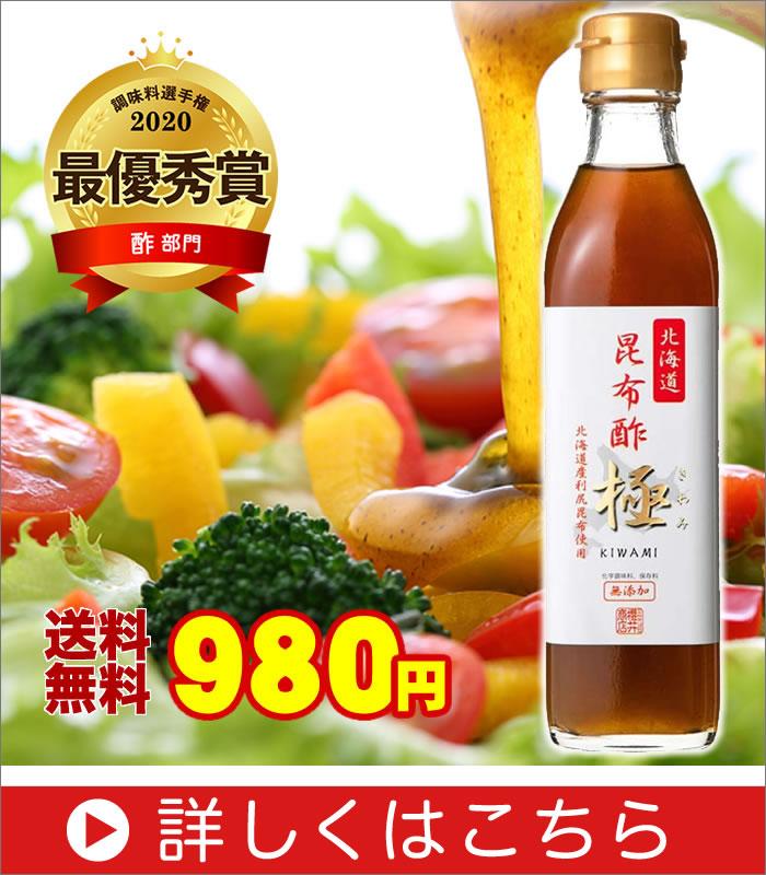 昆布酢極 2本以上送料無料 980円