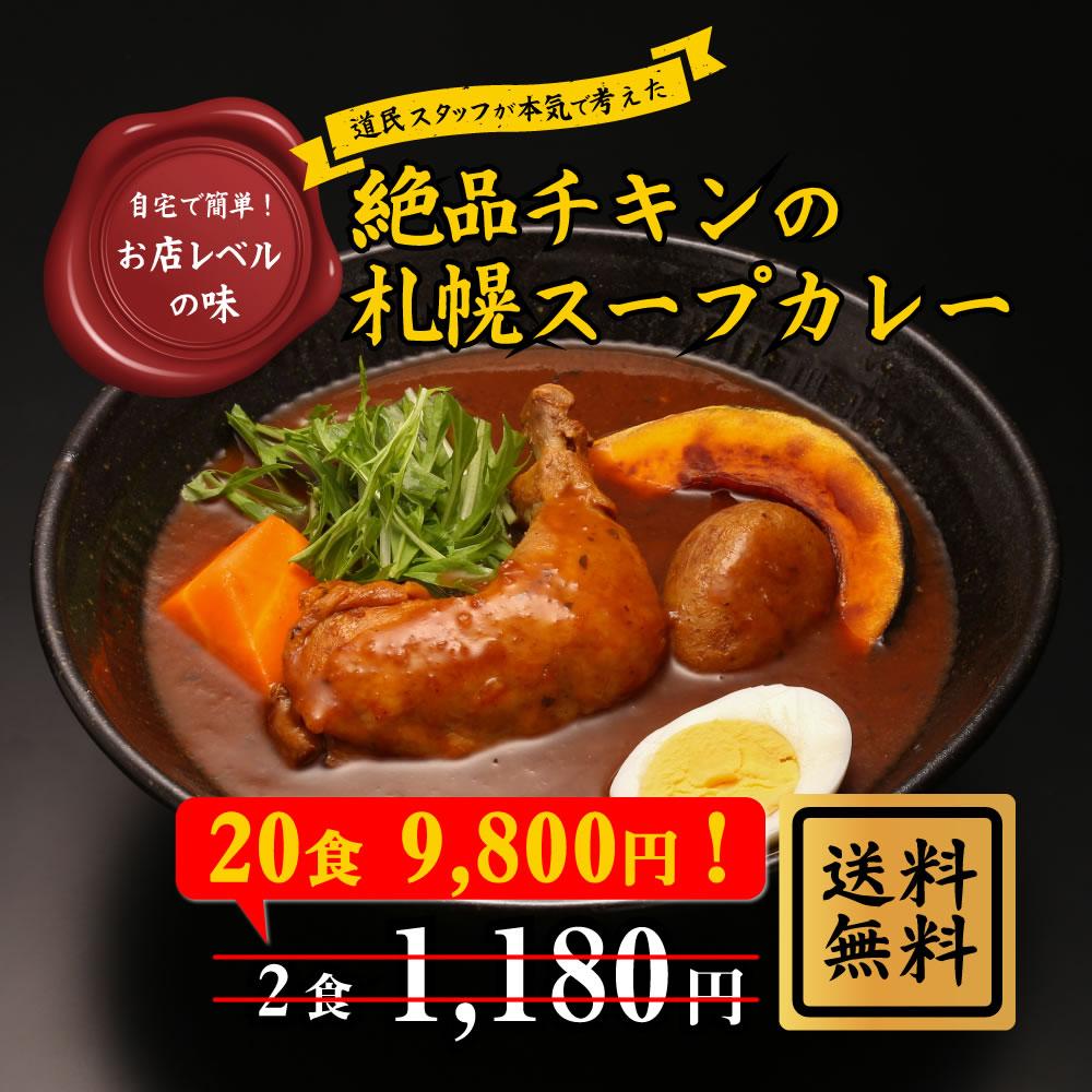絶品スープカレー 20食 9800円