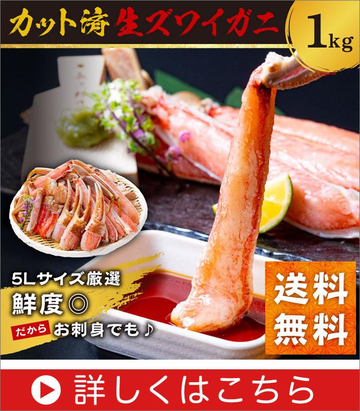 生ズワイガニ 1kg