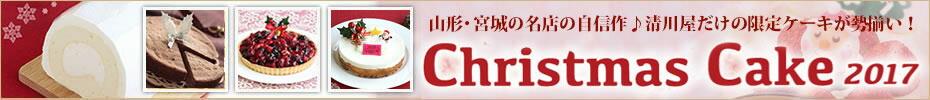 清川屋のクリスマス特集