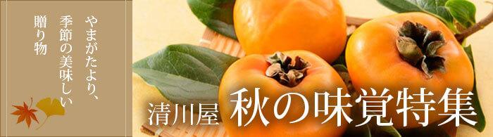 清川屋の秋の味覚特集