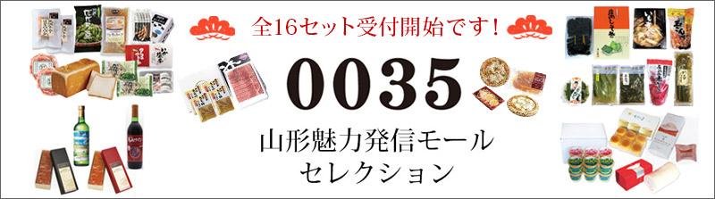 0035セレクション
