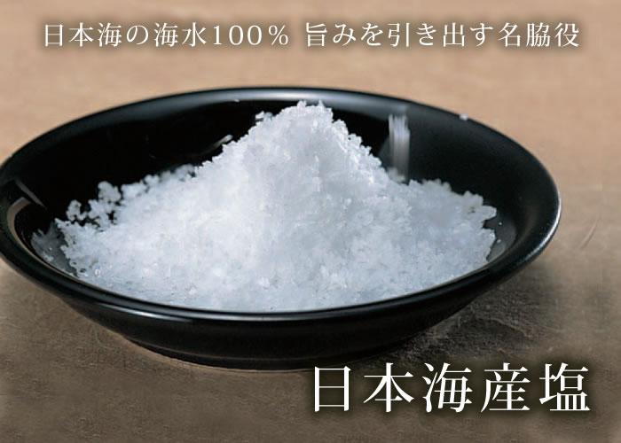 日本海産塩
