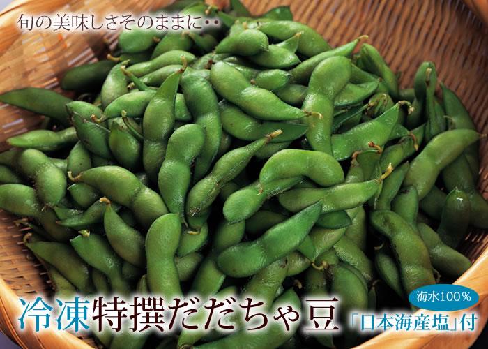 敬老の日冷凍特撰だだちゃ豆 枝豆の常識を覆す豆、ここにあり。