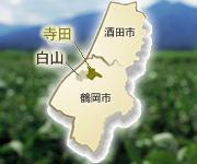 寺田と白山
