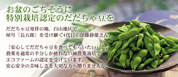お盆のごちそうに 特別栽培認定のだだちゃ豆を