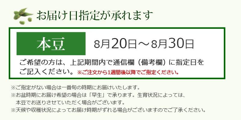 お届け指定日が承れます。 早生豆は【8/4〜14】、本豆は【8/18〜30】でご希望の日にちを通信欄にご記入ください。