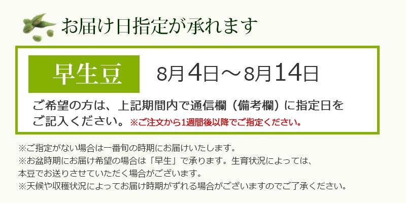 お届け指定日が承れます。 早生豆は【8/4〜14】でご希望の日にちを通信欄にご記入ください。