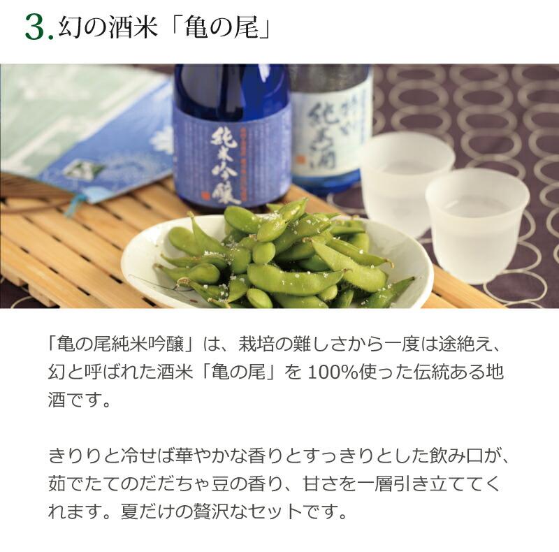 3.幻の酒米「亀の尾」