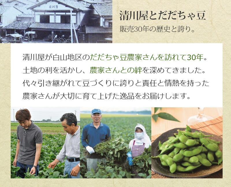 清川屋のだだちゃ豆は販売30年の歴史と誇りがあります