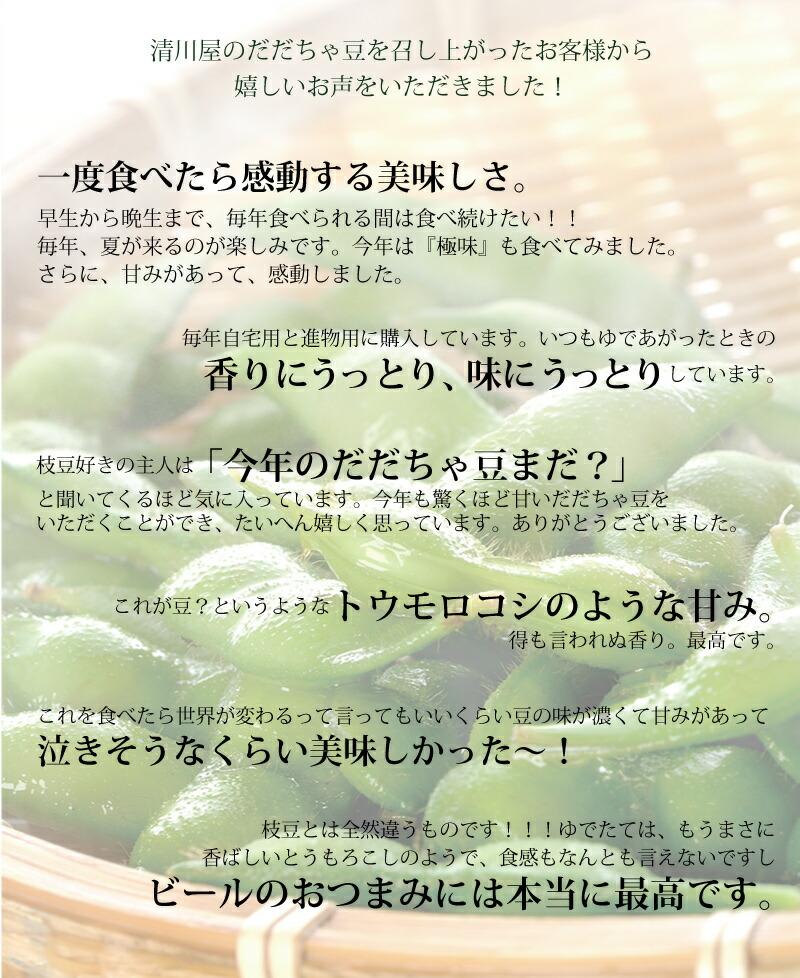 清川屋のだだちゃ豆を召し上がったお客様から嬉しいお声を頂きました!