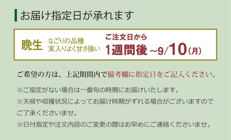 お届け指定日が承れます。 晩生豆は【9/3〜10】でご希望の日にちを通信欄にご記入ください。