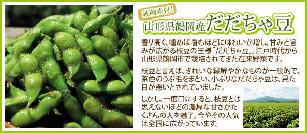 厳選素材 山形県鶴岡産だだちゃ豆