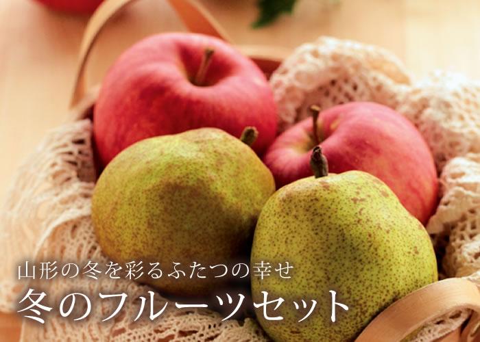 冬のフルーツセット ラ・フランス&ふじりんご