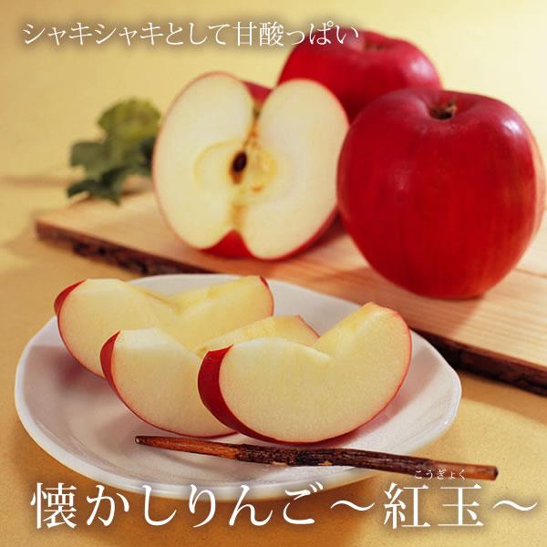 懐かしりんご〜紅玉〜