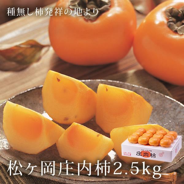 庄内柿2.5kg